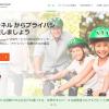 Private Internet Access への会員登録の方法と金額。日本での利用方法