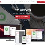 ExpressVPNの会員登録する方法を紹介!日本語で簡単に登録できる!