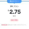 【限定】NordVPNに超お得な3年プランが登場!【77%オフ】【2.99$】