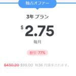 【限定】NordVPNに超お得な3年プランが登場!【77%オフ】【2.75$】