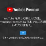 有料版YouTubeRED(=Premium)を日本から登録・利用する方法!?広告を回避する方法を紹介!