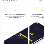 CyberghostのiPhoneアプリをインストールする方法と設定・使い方を徹底解説!18枚の画像でめっちゃわかりやすい!!
