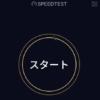 Surfsharkのネット速度検証!日本・アメリカ・香港など5つの国のVPNサーバーの通信速度を徹底比較!