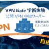 VPN Gateとは?筑波大学が運営する無料VPNなのか?その仕組みとメリットデメリットをわかりやすく解説!