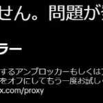ExpressVPNで動画ストリーミングを利用できるのか?dアニメストア・NETFLIX・Amazonプライムビデオ・Huluは視聴可能!?
