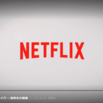 SurfsharkでHulu・Netflix・Amazonプライムビデオなどのストリーミングサービスは利用できるのか?
